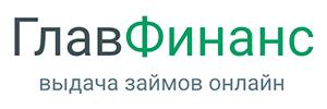 Займ от ГлавФинанс